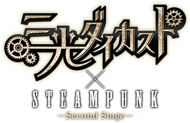 三光ダイカスト STEAMPUNK -Second Stage-